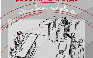 Экспертиза документов по трудовому праву в суде