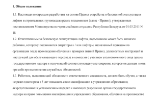 Должностная инструкция лица ответственного за организацию эксплуатации лифтов пример заполнения