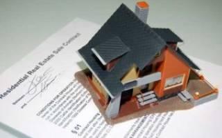 Сколько стоит переоформить дом при покупке