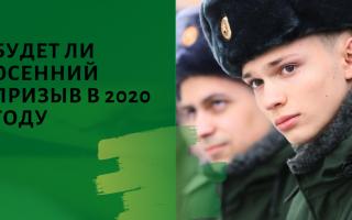 Армейский призыв 2020 сроки осенний