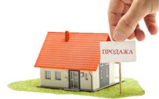 Как продать дом без посредников пошаговая инструкция
