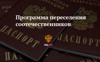 Госпрограмма переселения соотечественников документы
