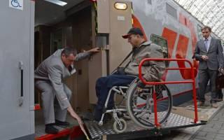 Единый социальный проездной билет для инвалидов 2020
