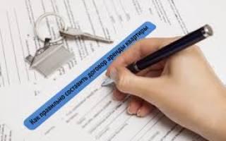 Как правильно составить договор аренды квартиры образец