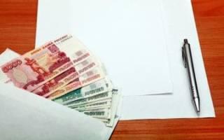 Как выплатить депонированную зарплату