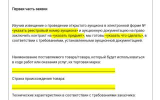 Документы к первой части заявки на участие в электронном аукционе