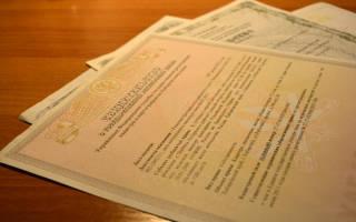 Как выглядит документ на право собственности квартиры