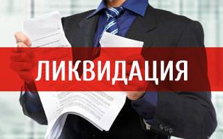 Закрытие предприятия налоговой инспекцией