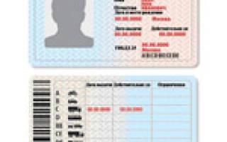 Замена водительского удостоверения при смене фамилии 2020 без регистрации
