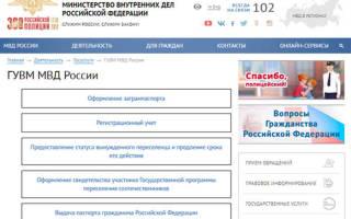 Главное управление миграционной службы россии