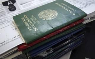 Документы для получение поссииского гражданства через квоту