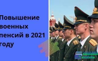 2500 руб к пенсии военного прокурора с июля 2020