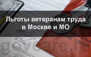 Ежемесячная городская денежная выплата егдв в москве 2020 году