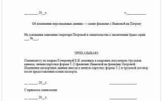 Дополнительное соглашение об изменении фамилии в связи с вступлением брак