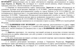 Образец договора дарения недвижимого имущества (квартиры)