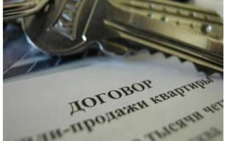 Виды мошенничества с квартирами