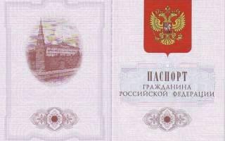 Докумен подтверждающий доствернось паспорта