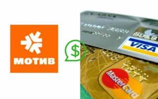 Порядок действий для перевода денег с мотива на карту сбербанка