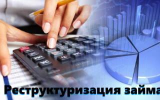 Заявление о реструктуризации договора с мфо