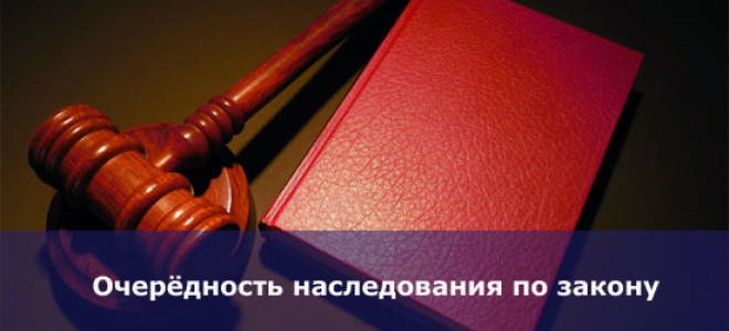 Очередность наследования в россии 2020 год