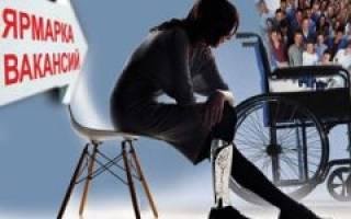 Как инвалиду трудоустроиться через службу занятости