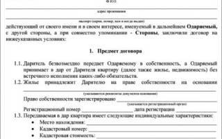 Договор дарения квартиры росреестр 2020