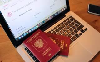 Загранпаспорт на 5 лет через госуслуги сколько ждать