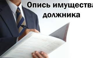 Опись имущества судебными приставами порядок