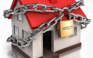 Что такое арест имущества должника и в каких случаях он применяется
