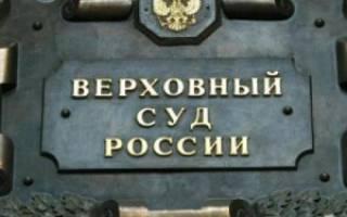 Верховный Суд РФ обобщил практику наложения ареста на имущество обвиняемых в совершении преступлений