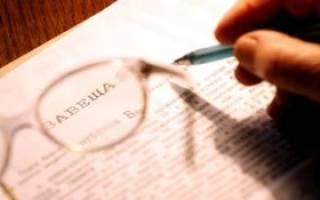 Как правильно составить завещание на имущество образец