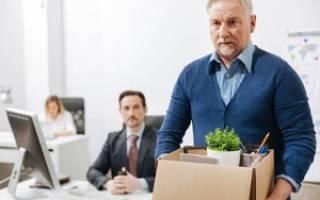Досрочное расторжение трудового договора работником который является пенсионером