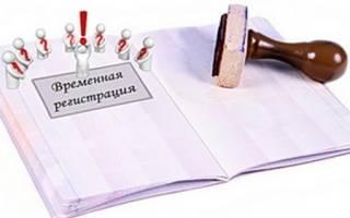 Где и как можно сделать временную регистрацию в москве для граждан рф
