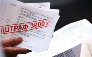 Как найти протокол об административном правонарушении по фамилии