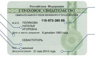 Заполнить анкету на снилс иностранного гражданина онлайн