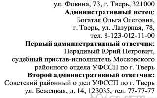 Образец административного искового заявления на действия бездействия судебного пристава исполнителя