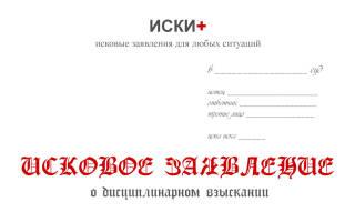Исковое заявление об отмене дисциплинарного взыскания образец