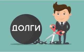 Банкротство физического лица — альтернативный вариант решения проблем с долгами