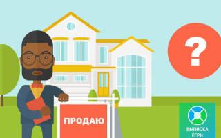 Как узнать продана ли квартира по адресу