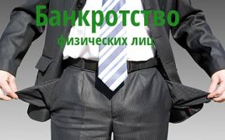 Банкротство физических лиц в Сургуте