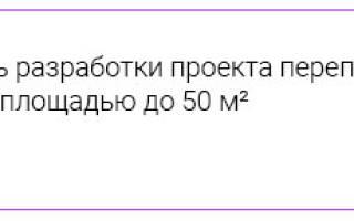 Сколько стоит перепланировка квартиры в Москве