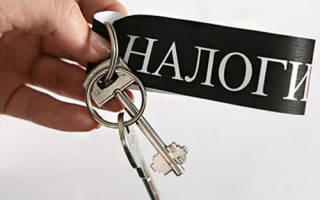 Налог при наследовании квартиры 2020 год