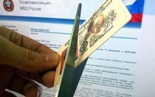 Восстановление водительского удостоверения после лишения 2020