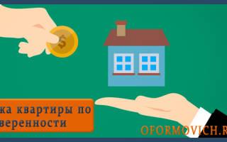 Как продать квартиру по доверенности без собственника