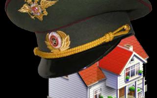 Приватизация жилья, полученного от Министерства обороны