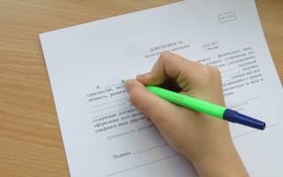 Пример доверенности на получение документов