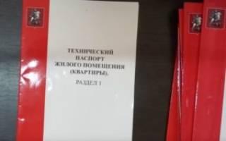 Документы для регистрации акта передачи объекта долевого строительства в росреестре