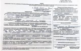 Заявление для второе гражданство