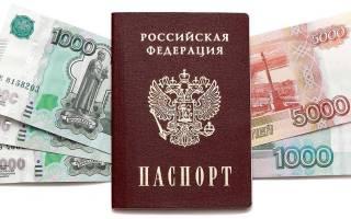 Если просрочен паспорт какой штраф