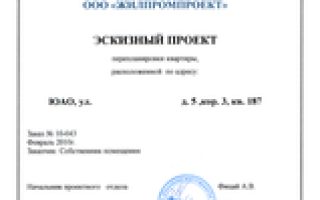 Как согласовать перепланировку квартиры в Москве самостоятельно